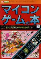 I/O別冊 マイコンゲームの本 1