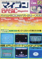 マイコンBASIC Magazine 1983年5月号