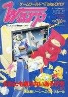 WArp 劇画麻雀時代1月号増刊 わ~ぷ