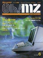 使用禁止)付録無)Oh!MZ 1983年6月号 オーエムゼット