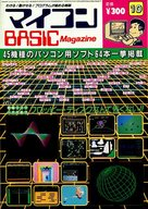マイコンBASIC Magazine 1983年10月号