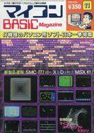 付録付)マイコンBASIC Magazine 1983年11月号