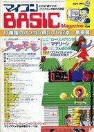 ランクB)マイコンBASIC Magazine 1987年4月号