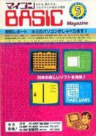 不備有)マイコンBASIC Magazine 1982年5月号 ラジオの製作1982年5月号別冊付録