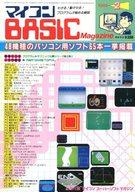 付録付)マイコンBASIC Magazine 1984年2月号