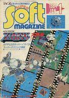 ランクB)マイコンスーパーソフトマガジン 1984年1月号(マイコンBASICマガジン 1984年1月号別冊付録)