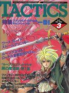 ランクB)TACTICS 1990年3月号 No.76 タクテクス