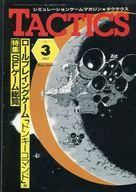 TACTICS 1982年5月号 No.3 タクテクス