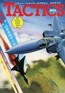 TACTICS 1983年5月号 No.9 タクテクス