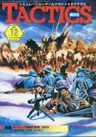 TACTICS 1983/11 No.12 タクテクス