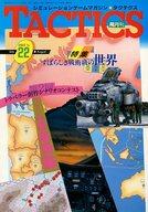 TACTICS 1985/7 No.22 タクテクス