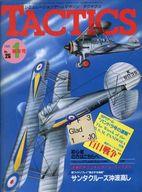 付録付)TACTICS 1986年1月号 No.26 タクテクス