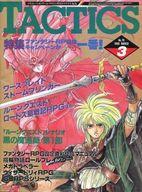 TACTICS 1990年3月号 No.76 タクテクス