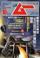 付録付)ムー No.335 2008/10(別冊付録1点)