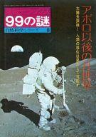 産報デラックス99の謎 自然科学シリーズ8 アポロ以後の月世界
