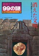 産報デラックス99の謎 歴史シリーズ 2 消えた文明