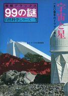 産報デラックス自然科学シリーズ1 99の謎 宇宙と星