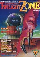 トワイライトゾーン 1985年1月号 No.111