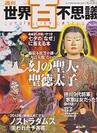 週刊 世界百不思議 2009/7/9 No.16