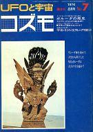 UFOと宇宙 コズモ 1974年8月号 No.7