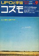 UFOと宇宙 コズモ 1974年12月号 No.9