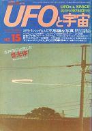 UFOと宇宙 1975年12月号 No.15
