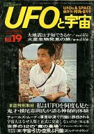 UFOと宇宙 1976年8月号 No.19