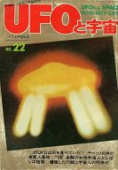 UFOと宇宙 1977年2月号 No.22