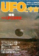 UFOと宇宙 1977年6月号 No.24