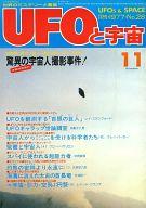 UFOと宇宙 1977年11月号 No.28
