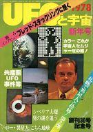 UFOと宇宙 1978年1月号 No.30
