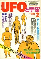 UFOと宇宙 1978年2月号 No.31