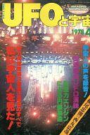 UFOと宇宙 1978年4月号 No.33