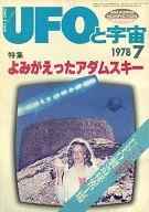 UFOと宇宙 1978年7月号 No.36