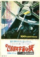 UFOと宇宙 1978年10月号 No.39