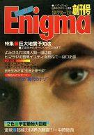 Enigma 1976年12月号 創刊号 エニグマ