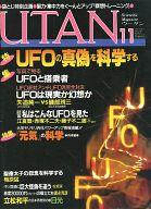 UTAN 1988年11月号 ウータン