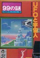 産報デラックス99の謎 UFOと宇宙人 自然科学シリーズ11