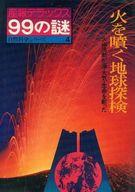 産報デラックス99の謎 自然科学シリーズ 4 火を噴く地球探検