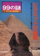 産報デラックス歴史シリーズ 10 99の謎 ピラミッドの秘密