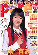 ピュアピュア Vol.36