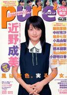 付録付)ピュアピュア Vol.26