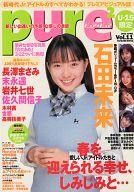 ピュアピュア Vol.11