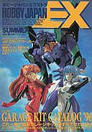 HOBBY JAPAN EX 1996 夏の号