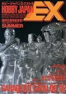 HOBBY JAPAN EX 1992 夏の号