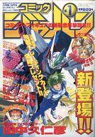 コミックジャパン VOL.1