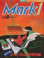 Mark1 VOL.1 ホビージャパン マーク1 1985年8月号臨時増刊