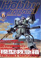 Hobby JAPAN 2002年6月号
