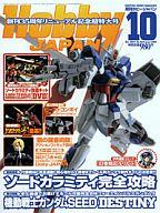 付録付)Hobby JAPAN 2004年10月号