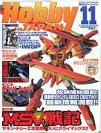付録付)Hobby JAPAN 2004年11月号(別冊付録1点)